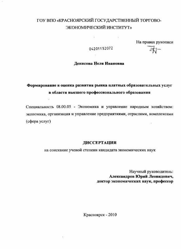 Титульный лист Формирование и оценка развития рынка платных образовательных услуг в области высшего профессионального образования