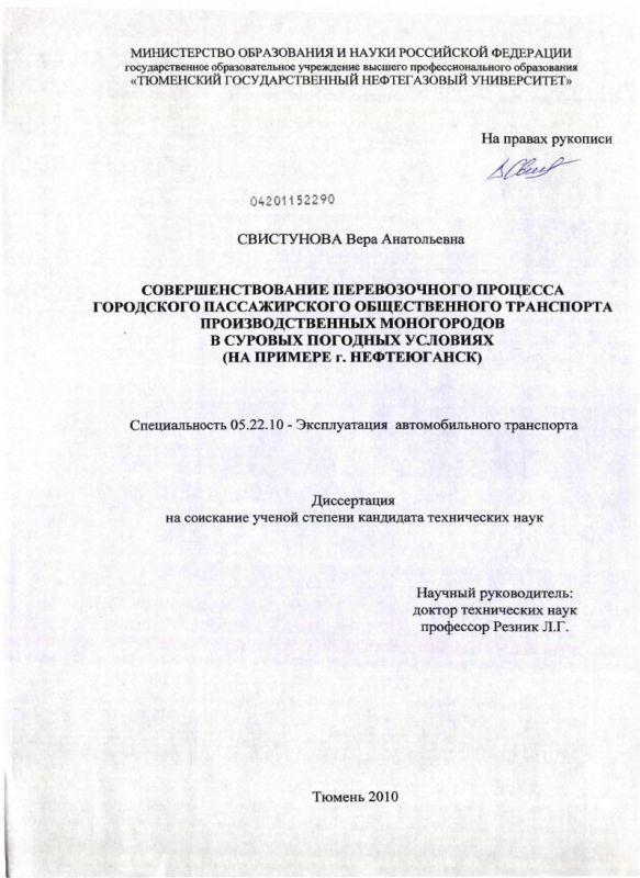 Титульный лист Совершенствование перевозочного процесса городского пассажирского общественного транспорта производственных моногородов в суровых погодных условиях : на примере г. Нефтеюганск