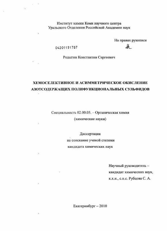 Титульный лист Хемоселективное и асимметрическое окисление азотсодержащих полифункциональных сульфидов