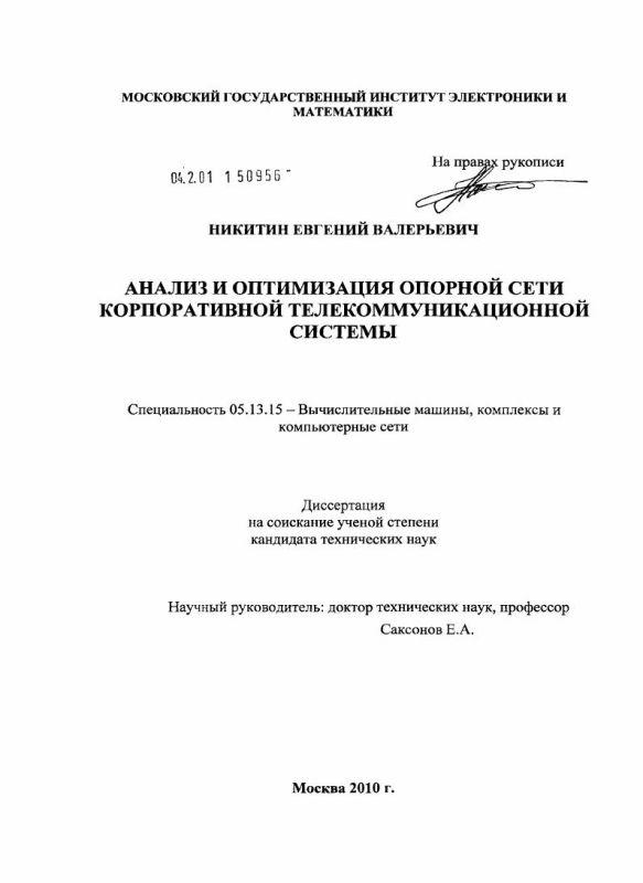 Титульный лист Анализ и оптимизация опорной сети корпоративной телекоммуникационной системы