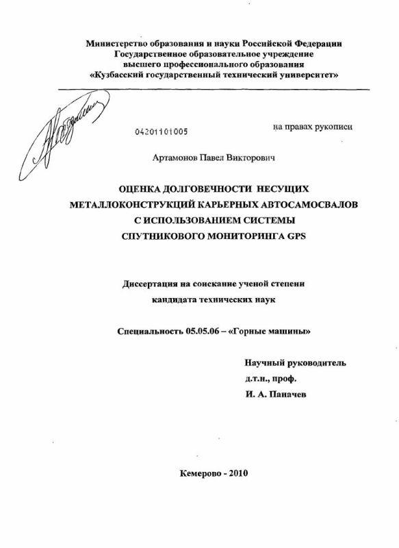 Титульный лист Оценка долговечности несущих металлоконструкций карьерных автосамосвалов с использованием системы спутникового мониторинга GPS