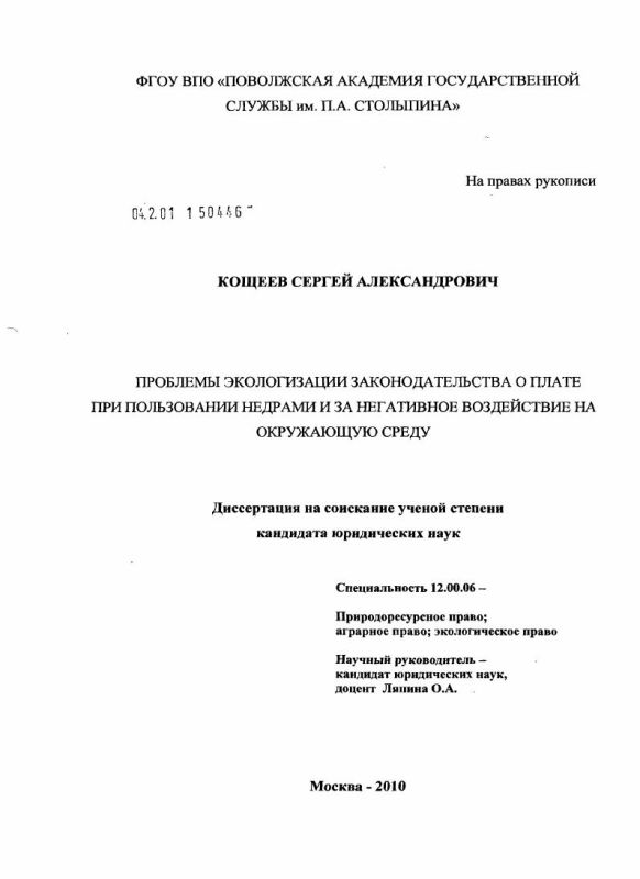 Титульный лист Проблемы экологизации законодательства о плате при пользовании недрами и за негативное воздействие на окружающую среду