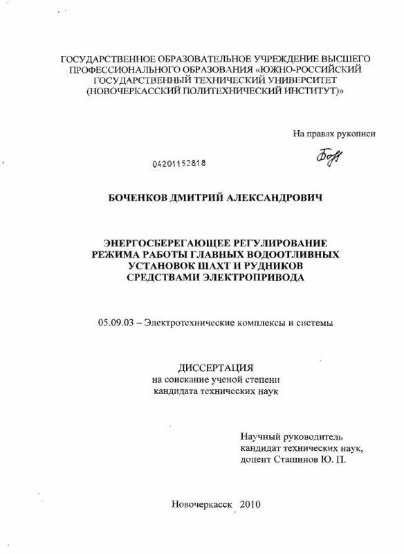 Титульный лист Энергосберегающее регулирование режима работы главных водоотливных установок шахт и рудников средствами электропривода