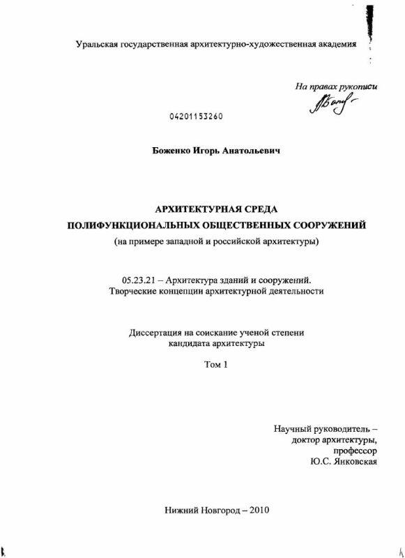 Титульный лист Архитектурная среда полифункциональных общественных сооружений : на примере западной и российской архитектуры