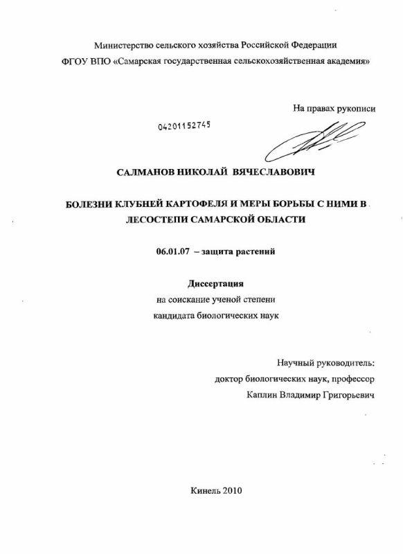 Титульный лист Болезни клубней картофеля и меры борьбы с ними в лесостепи Самарской области