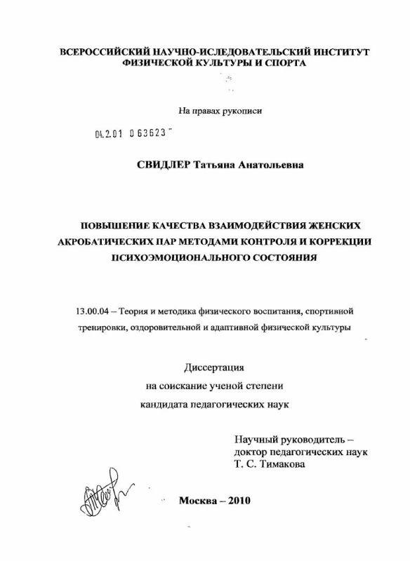 Титульный лист Повышение качества взаимодействия женских акробатических пар методами контроля и коррекции психоэмоционального состояния