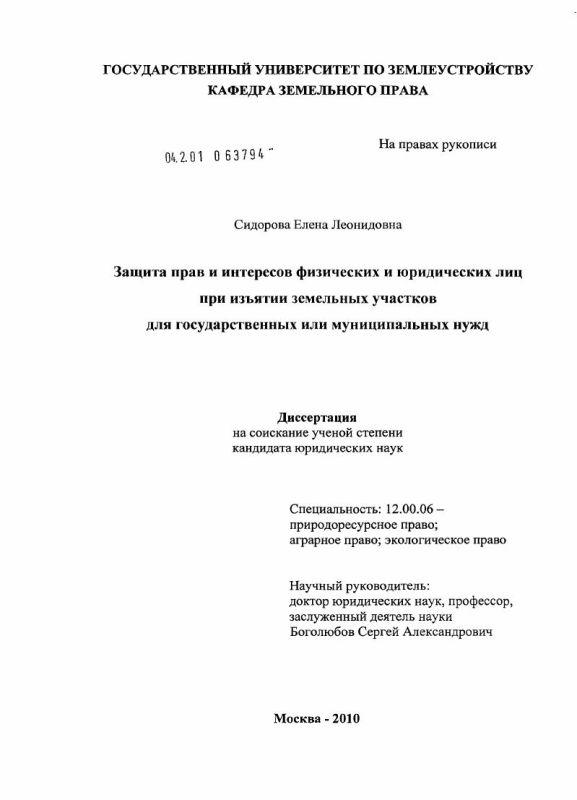 Титульный лист Защита прав и интересов физических и юридических лиц при изъятии земельных участков для государственных или муниципальных нужд