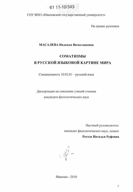 Титульный лист Соматизмы в русской языковой картине мира