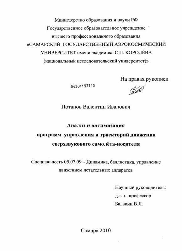 Титульный лист Анализ и оптимизация программ управления и траекторий движения сверхзвукового самолета-носителя