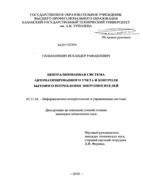 Титульный лист Централизованная система автоматизированного учета и контроля бытового потребления энергоносителей