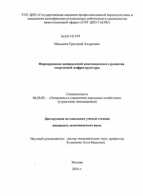 Титульный лист Формирование направлений инновационного развития спортивной инфраструктуры