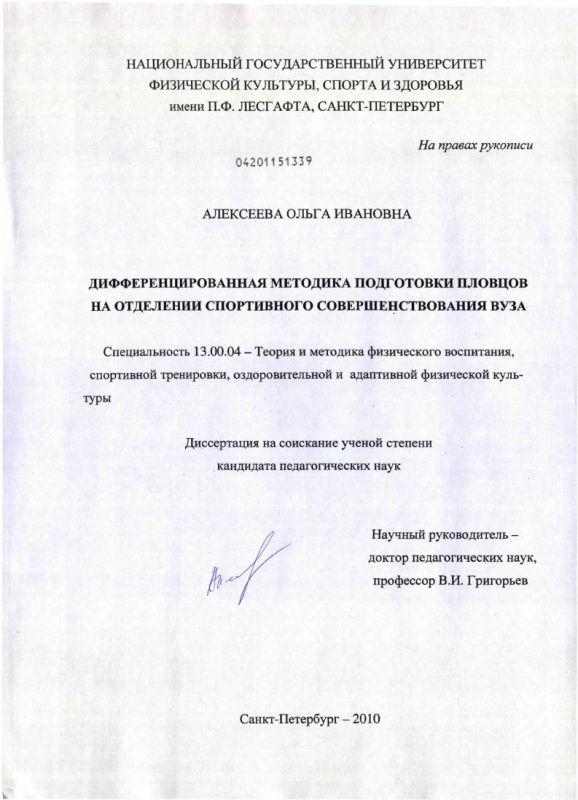 Титульный лист Дифференцированная методика подготовки пловцов на отделении спортивного совершенствования вуза