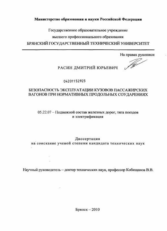 Титульный лист Безопасность эксплуатации кузовов пассажирских вагонов при нормативных продольных соударениях
