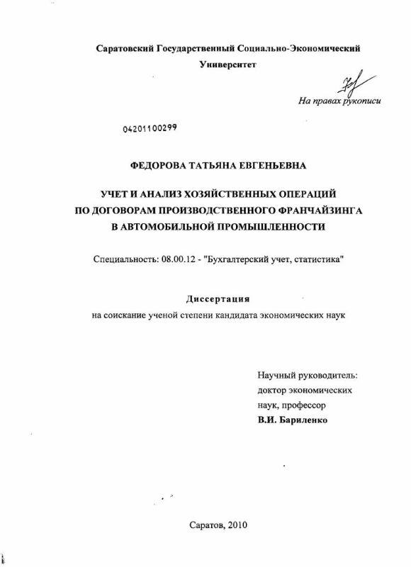 Титульный лист Учет и анализ хозяйственных операций по договорам производственного франчайзинга в автомобильной промышленности