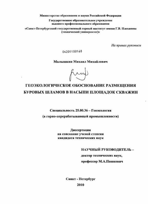 Титульный лист Геоэкологическое обоснование размещения буровых шламов в насыпи площадок скважин