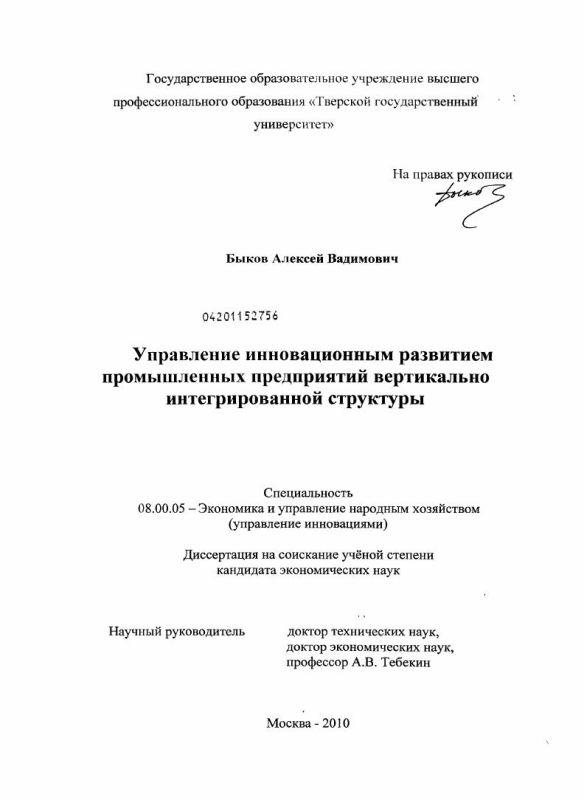 Титульный лист Управление инновационным развитием промышленных предприятий вертикально интегрированной структуры