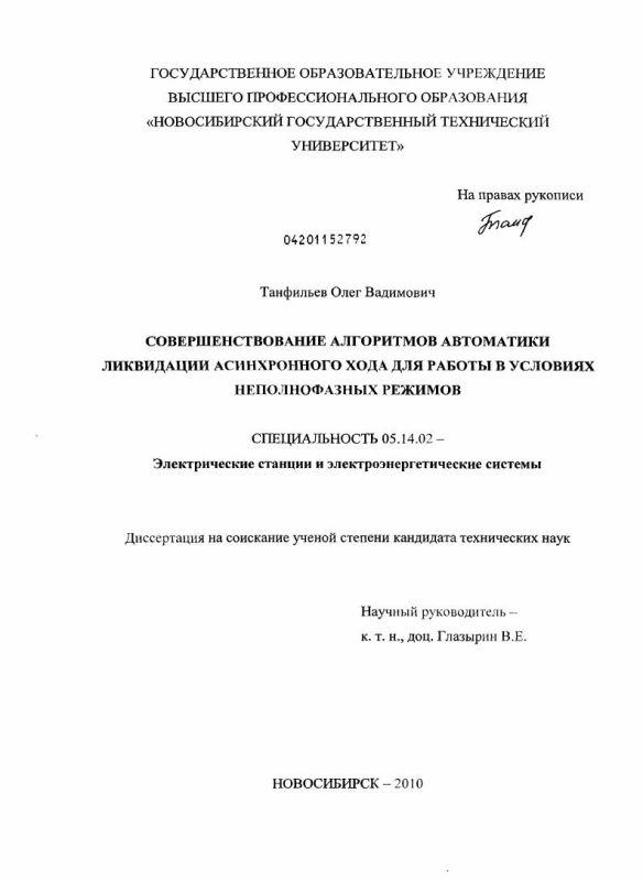 Титульный лист Совершенствование алгоритмов автоматики ликвидации асинхронного хода для работы в условиях неполнофазных режимов