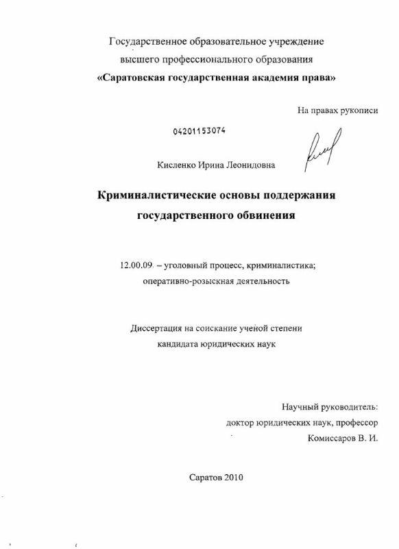 Титульный лист Криминалистические основы поддержания государственного обвинения