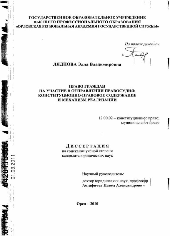Титульный лист Право граждан на участие в отправлении правосудия: конституционно-правовое содержание и механизм реализации
