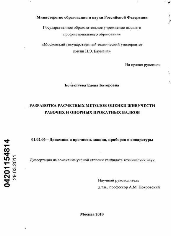 Титульный лист Разработка расчетных методов оценки живучести рабочих и опорных прокатных валков