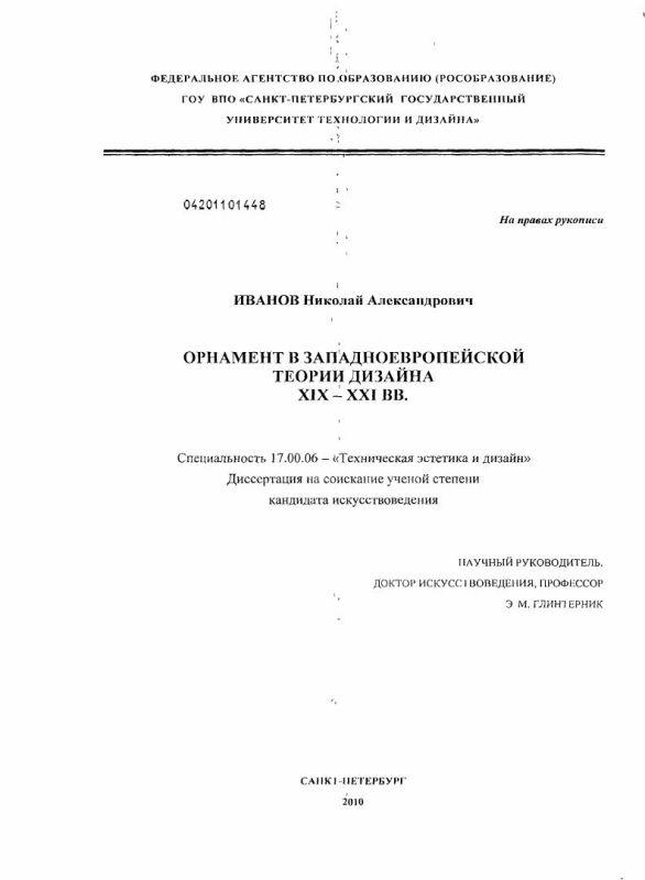 Титульный лист Орнамент в западноевропейской теории дизайна XIX - XXI вв.