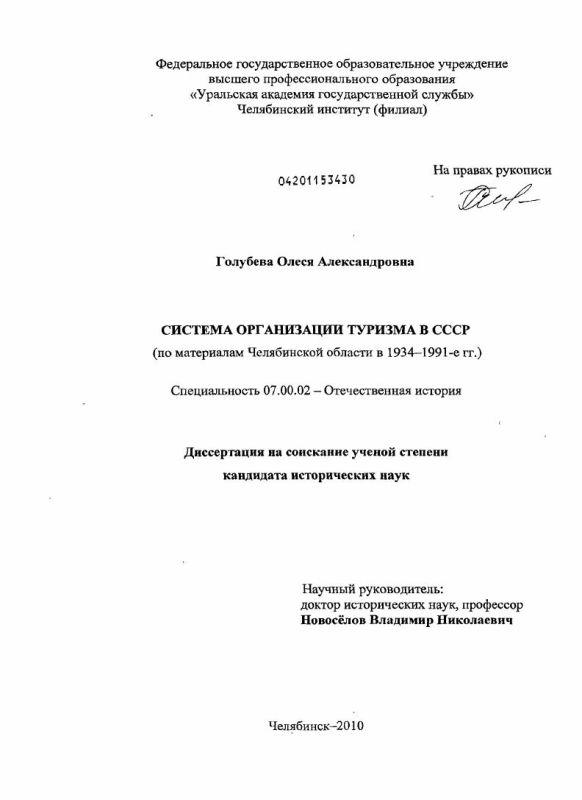 Титульный лист Система организации туризма в СССР : по материалам Челябинской области в 1934-1991-е гг.