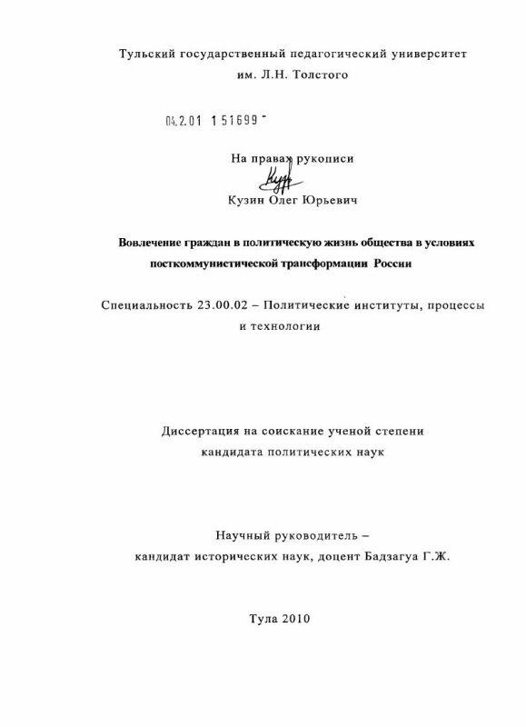 Титульный лист Вовлечение граждан в политическую жизнь общества в условиях посткоммунистической трансформации России