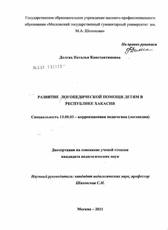 Титульный лист Развитие логопедической помощи детям в Республике Хакасия