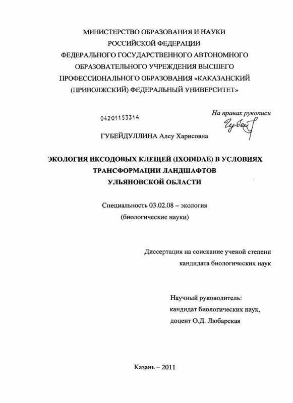 Титульный лист Экология иксодовых клещей (Ixodidae) в условиях трансформации ландшафтов Ульяновской области