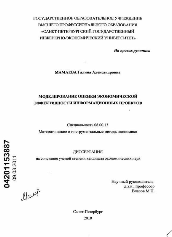 Титульный лист Моделирование оценки экономической эффективности информационных проектов