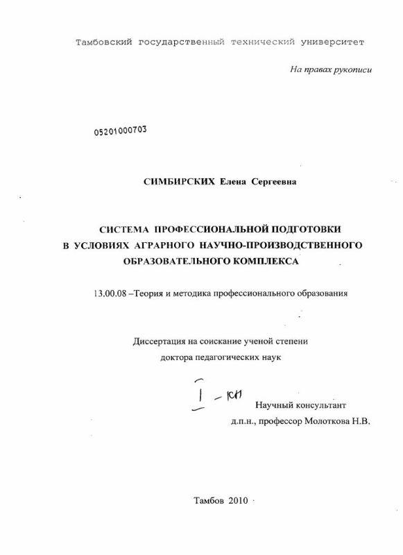 Титульный лист Система профессиональной подготовки в условиях аграрного научно-производственного образовательного комплекса