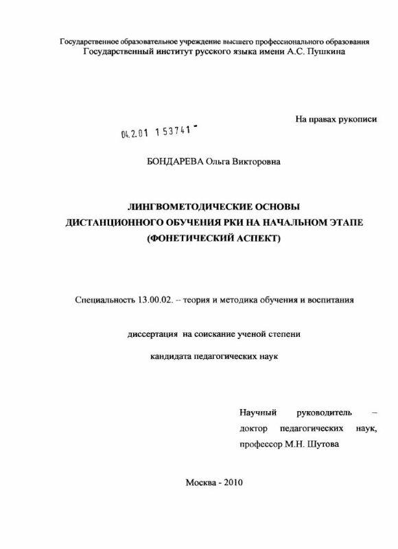 Титульный лист Лингвометодические основы дистанционного обучения РКИ на начальном этапе : фонетический аспект