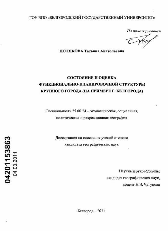 Титульный лист Состояние и оценка функционально-планировочной структуры крупного города : на примере г. Белгорода