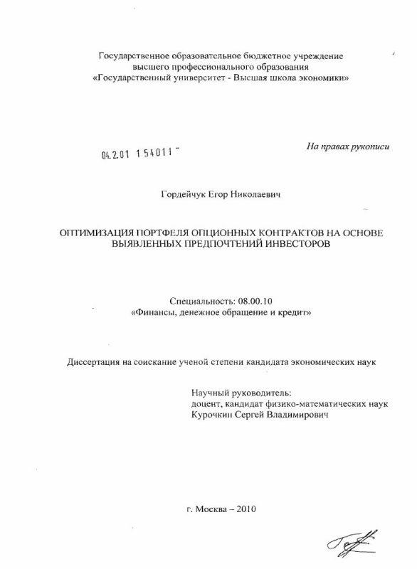 Титульный лист Оптимизация портфеля опционных контрактов на основе выявленных предпочтений инвесторов