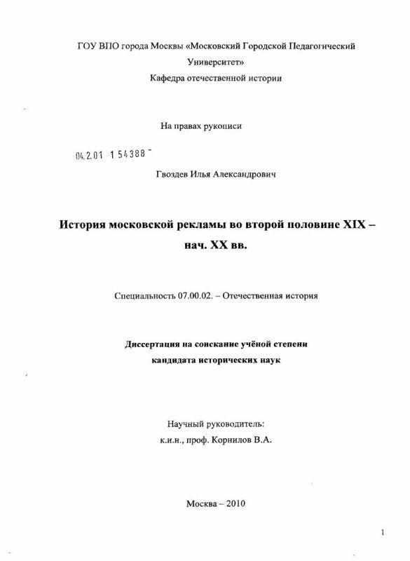 Титульный лист История московской рекламы во второй половине XIX - начале XX века
