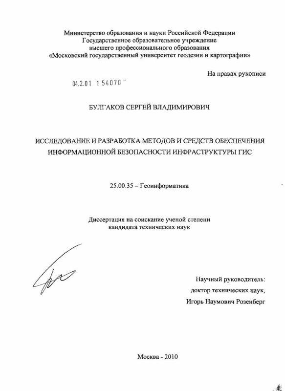 Титульный лист Исследование и разработка методов и средств обеспечения информационной безопасности инфраструктуры ГИС