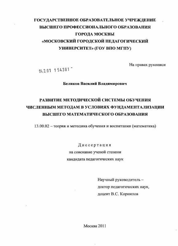 Титульный лист Развитие методической системы обучения численным методам в условиях фундаментализации высшего математического образования