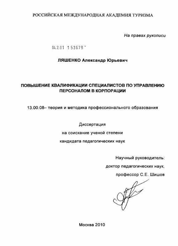 Титульный лист Повышение квалификации специалистов по управлению персоналом в корпорации