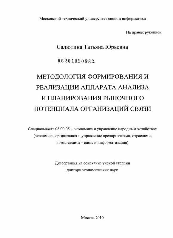 Титульный лист Методология формирования и реализации аппарата анализа и планирования рыночного потенциала организаций связи