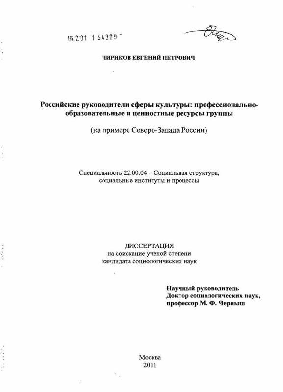 Титульный лист Российские руководители сферы культуры: профессионально-образовательные и ценностные ресурсы группы : на примере Северо-Запада России