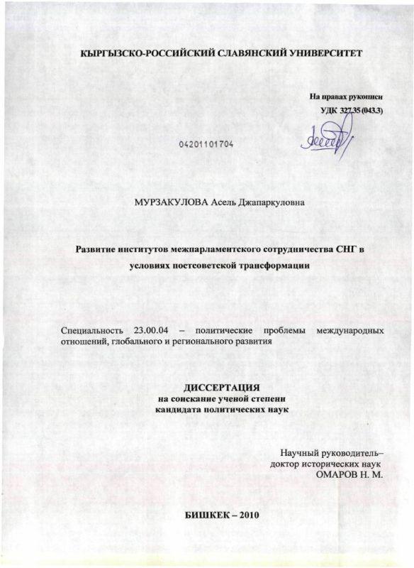Титульный лист Развитие институтов межпарламентского сотрудничества СНГ в условиях постсоветской трансформации