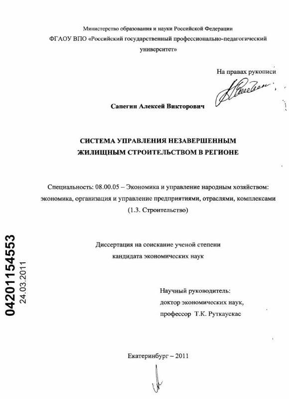 Титульный лист Система управления незавершенным жилищным строительством в регионе