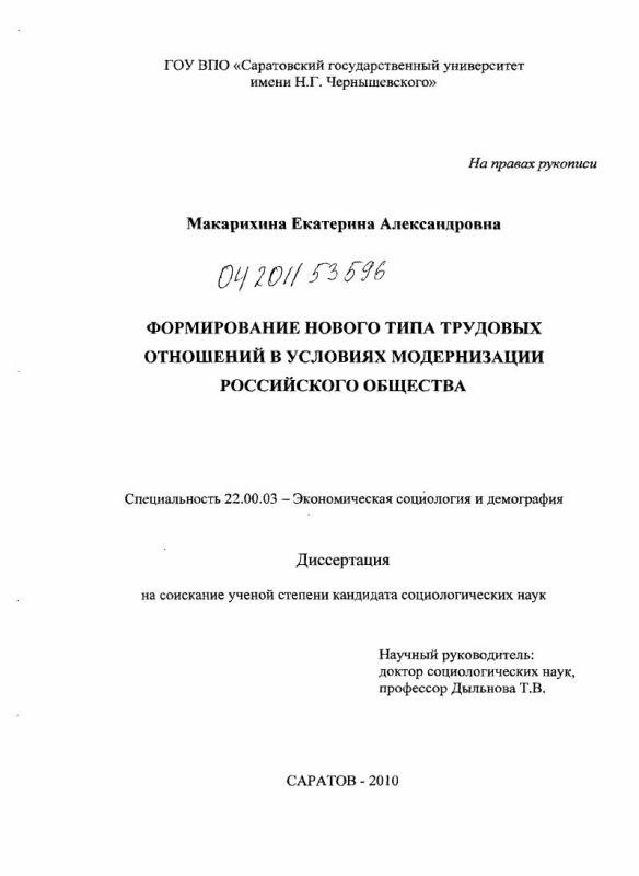 Титульный лист Формирование нового типа трудовых отношений в условиях модернизации российского общества