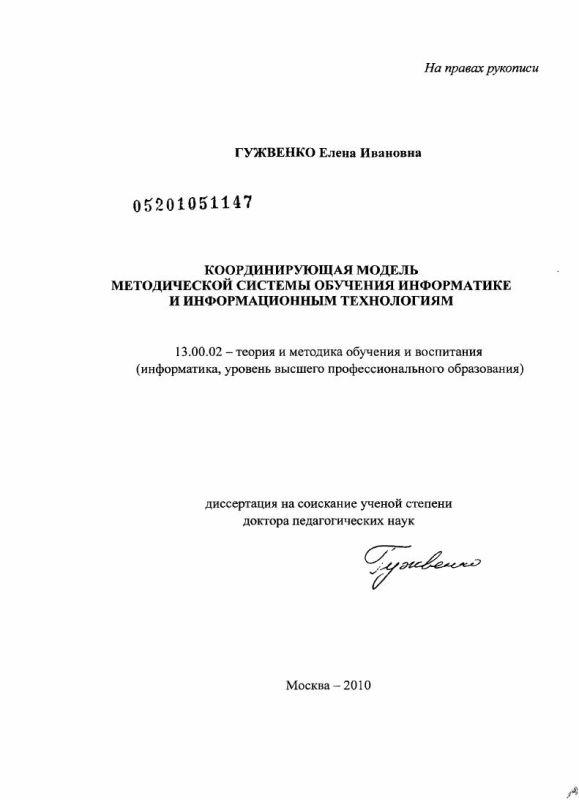 Титульный лист Координирующая модель методической системы обучения информатике и информационным технологиям