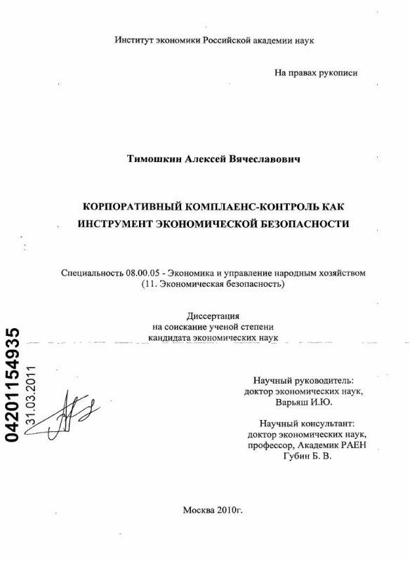 Титульный лист Корпоративный комплаенс-контроль как инструмент экономической безопасности