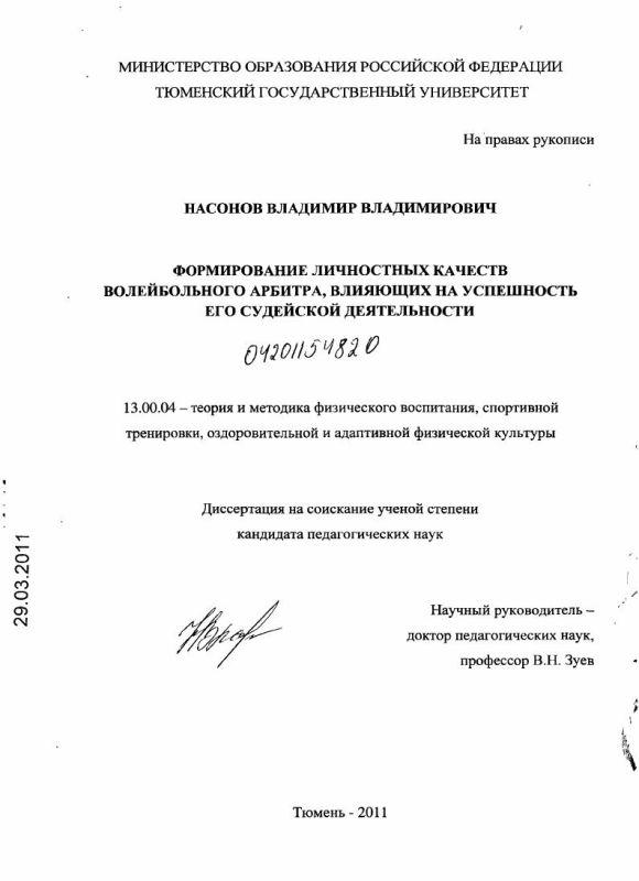 Титульный лист Формирование личностных качеств волейбольного арбитра, влияющих на успешность его судейской деятельности