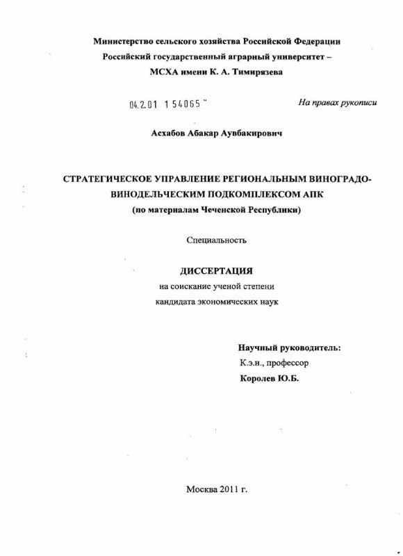 Титульный лист Стратегическое управление региональным виноградовинодельческим подкомплексом АПК : по материалам Чеченской Республики