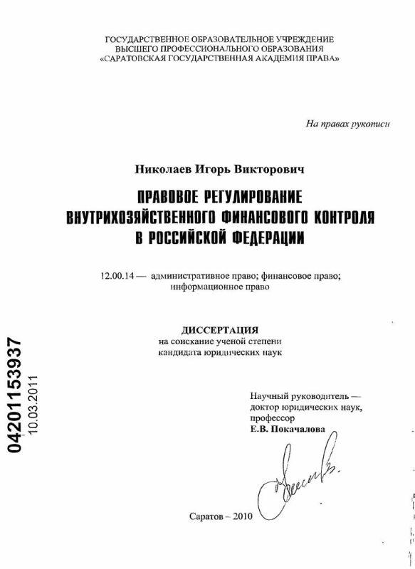 Титульный лист Правовое регулирование внутрихозяйственного финансового контроля в Российской Федерации