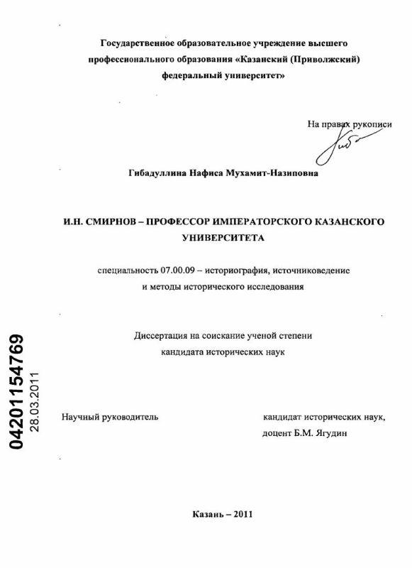 Титульный лист И.Н. Смирнов - профессор Императорского Казанского университета