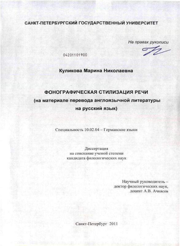 Титульный лист Фонографическая стилизация речи : на материале перевода англоязычной литературы на русский язык